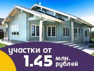 Коттеджный поселок Smart Hill Участки от 1,45 млн рублей